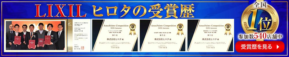 LIXIL秋のリフォームコンテスト2019 販売総合ポイント賞 全国第1位