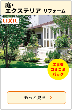 庭・エクステリアリフォーム