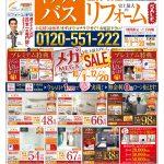 キッチン・バス リフォーム  メガSALE