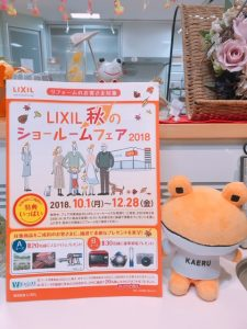 LIXIL秋のショールームフェア