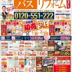 ☆彡新春☆彡初売り SALE☆彡