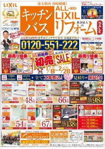 キッチン・バス☆初売りSALE☆