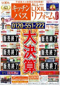 【☆決算☆】大商談会!!