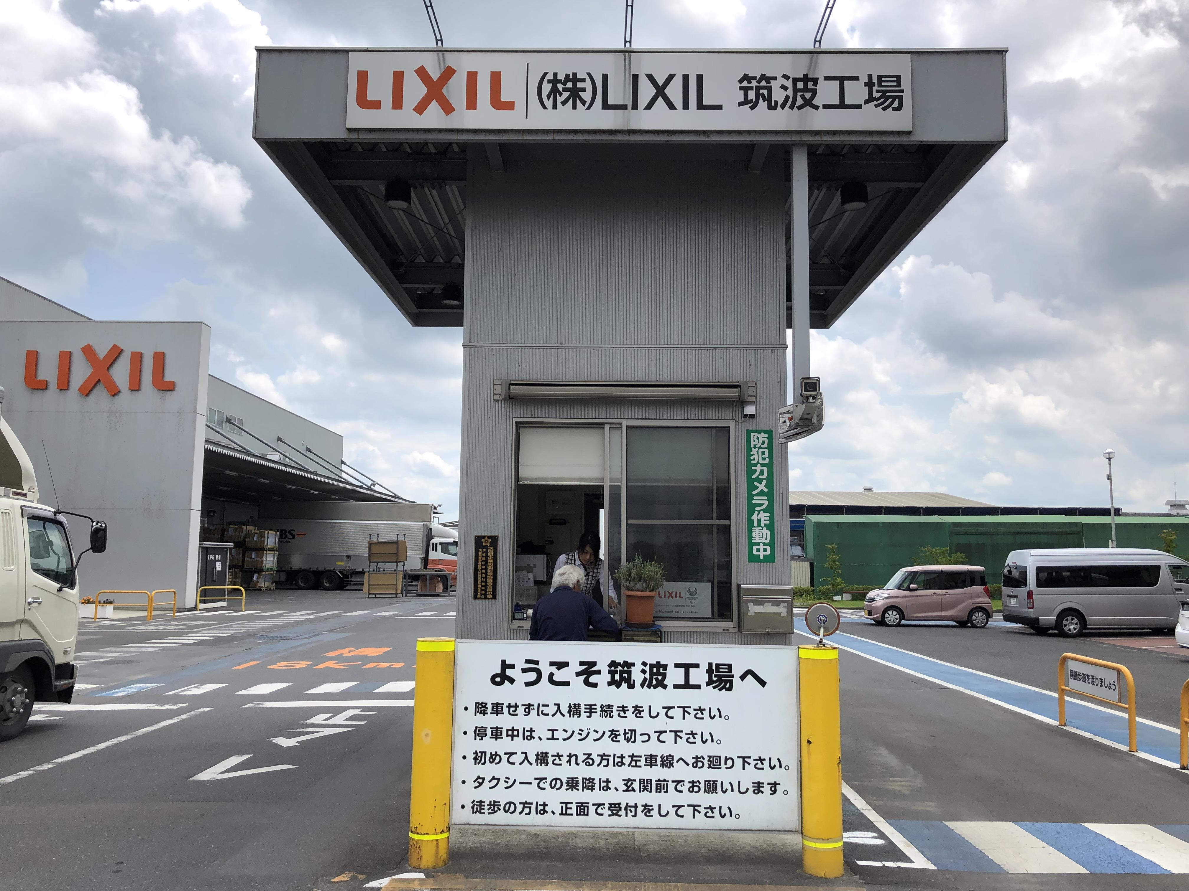 LIXIL筑波工場見学&スパージュ入浴体験