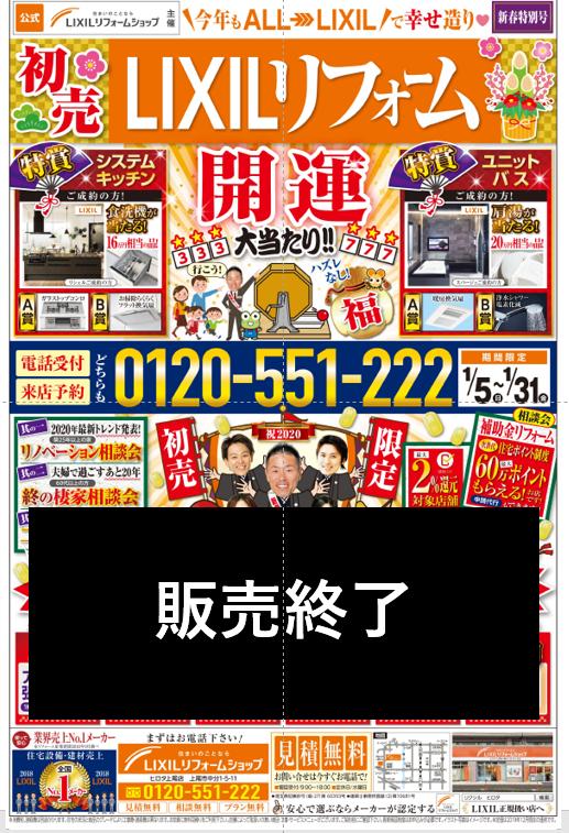 【2020初売りキャンペーン】
