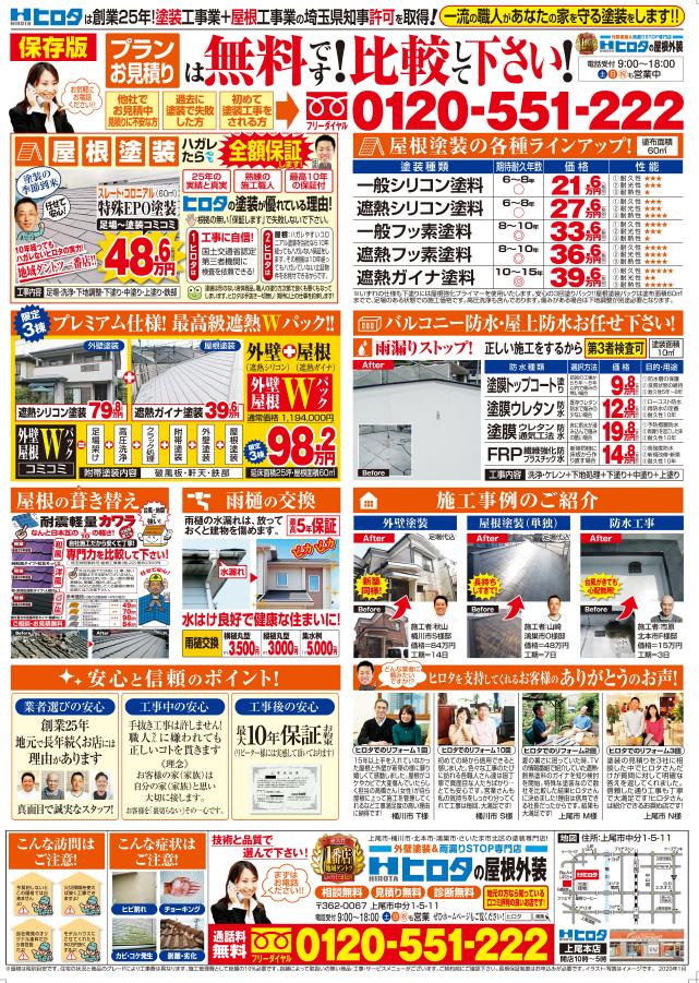◆屋根・外壁の塗装&雨漏り対策◆