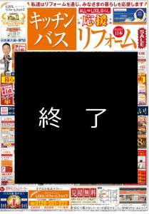 【暮らし応援SALE!第二弾!】