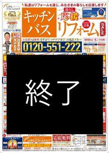 【暮らし応援SALE!第3弾!】