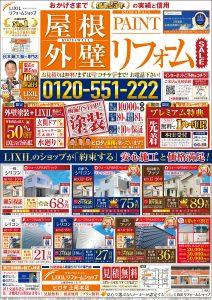 ◆屋根・外壁リフォームSALE!◆