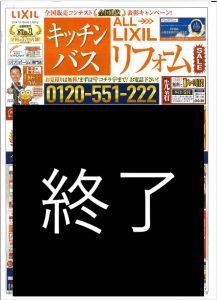 【ALL LIXILリフォームSALE!】