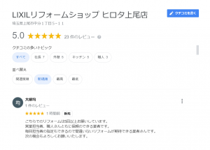 \新しい口コミGoogle/