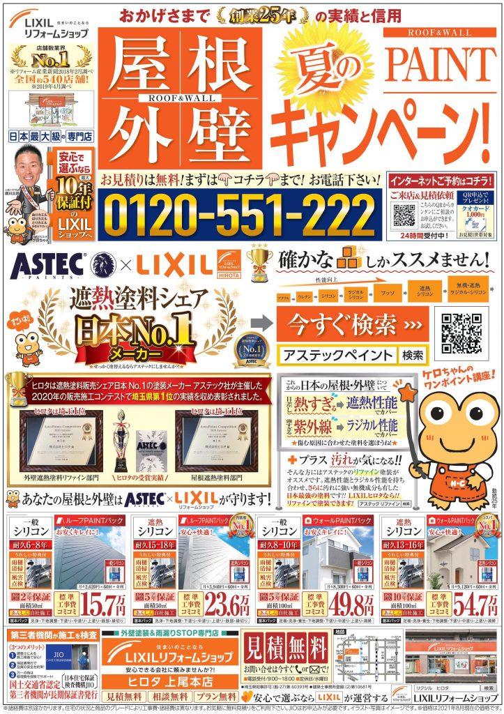 ◆屋根・外壁 夏のPAINTキャンペーン!◆